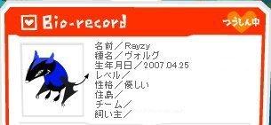 rei_bio.jpg