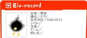 shion_bio.jpg